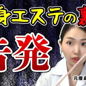 【削除覚悟】悪徳痩身エステサロンに共通する5つの特徴