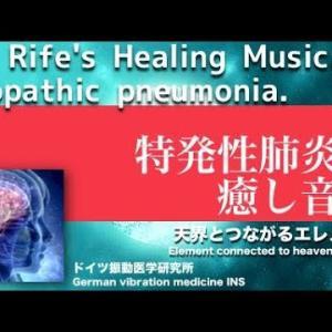 🔴特発性肺炎 ライフ周波数による癒し音楽|Idiopathic pneumonia.  Healing music.|天界とつながるエレメント|Element connected to heaven