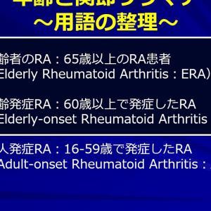 【2020年】高齢関節リウマチ患者の生物学的製剤治療【オレンシア、アバタセプト、EORA、ERA、合併症、感染症、高齢化】