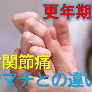 更年期障害と関節リウマチの手指関節痛の違い