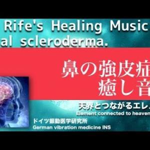 🔴鼻の強皮症 ライフ周波数による癒し音楽|Nasal scleroderma. Healing music.|天界とつながるエレメント|Element connected to heaven