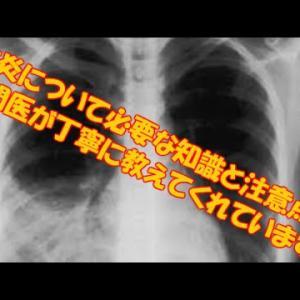 肺炎の症状や治療、高齢者等役に立つ知識を解説1