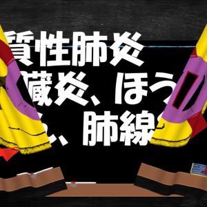 you tube 118 間質性肺炎