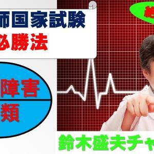 換気障害の分類【看護師国家試験合格必勝法】国家試験過去問題解説付き