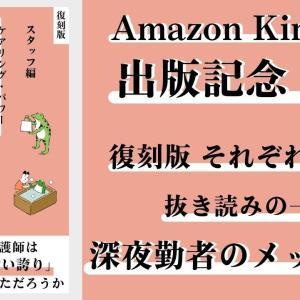 Amazon Kindle本 出版記念!『復刻版 それぞれの誇り』より抜き読みの一席「深夜勤者のメッセージー血圧を測らない」
