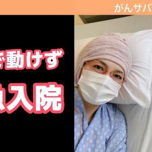 【緊急入院】医療用麻薬でも抑えきれない激痛⁉︎がんとの関係は?痛みの原因と対策を探る。