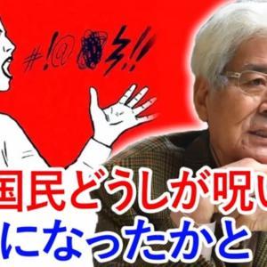 養老孟司 📻 日本国民どうしが呪いあう時代になったかと 🗾 養老孟司 2021; 養老孟司 テレビ; 養老孟司 講演会