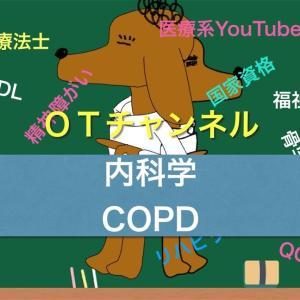 内科学(COPD) 14時間目「作業療法士(OT)の為の国家試験対策」