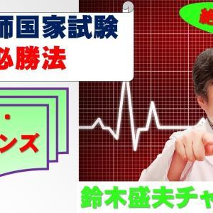 ヒュー・ジョーンズ分類【看護師国家試験合格必勝法】国家試験過去問題解説付き