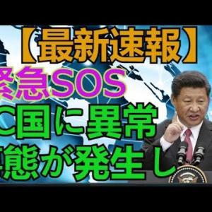 【最新速報 2021年9月09 日】緊急SOS! C国に異常事態が発生し