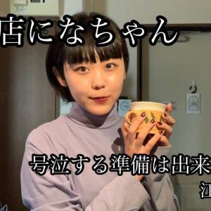 【喫煙雑談】喫茶店になちゃん 号泣する準備は出来ていた -江國香織