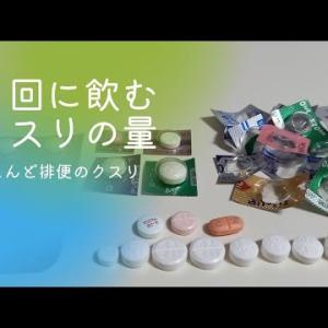 ステージ4肺がん患者が1日に飲む薬の量とは?