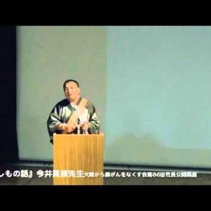 肺がんのもしもの話•肺がんの市民公開講座記録11