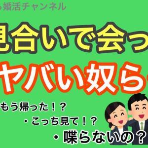 さよ婚#76【婚活】お見合いで会ったヤバいやつら!!