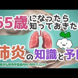 65歳以上になったら知っておきたい肺炎の知識と予防!肺炎の症状とは?(横浜弘明寺呼吸器内科・内科クリニック)
