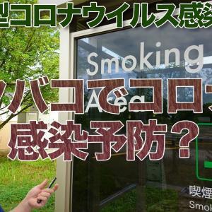 タバコでコロナ感染予防?