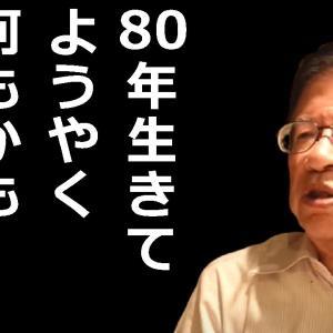 【武田邦彦】80年近く生きてきて何もかもわかりました!やはり・・・