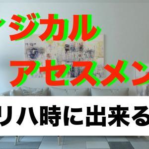 【訪問リハ場面】フィジカルアセスメント-呼吸-