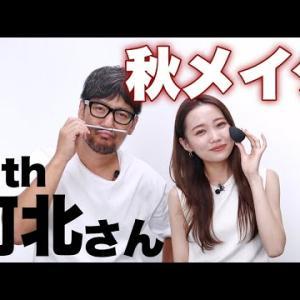 【河北メイク】プロ技満載◎河北裕介さんと初コラボ!半顔秋メイク