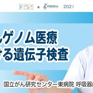 肺がんゲノム医療における遺伝子検査【動画でわかる肺がん治療の最前線】