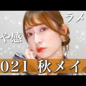 【2021年版】新調コスメで秋メイク🍁【1stイエベ春・2nd ブルべ冬】