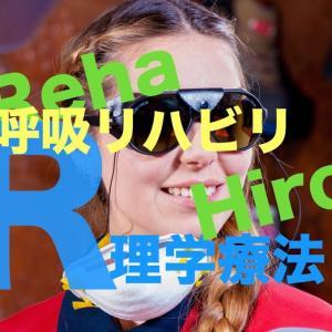 【リハビリ】フィジカルアセスメント-呼吸編-