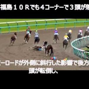 落馬事故多発…阪神3Rで藤岡康、坂井が骨折