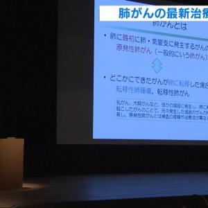 県立静岡がんセンター公開講座 肺がんの最新治療を紹介