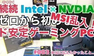 【自作PC】続続サーバーのプロが作るド安定 ゲーミング PC !【#003:本当に伝えたかったこと】i5 - 9400F GTX 1660 super Oculus Rift S