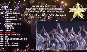 "【3/23発売】cELEBRATION 2015 ""LIVE DVD & Blu-ray"" ダイジェスト"