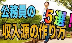 【 公務員 / 副業 】副業禁止 でもできる!「 収入源 の作り方」5選! 令和