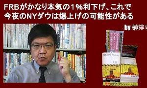 FRBがかなり本気の1%利下げ、これで今夜のNYダウは爆上げの可能性がある by榊淳司