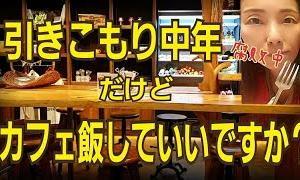 【引きこもり中年女】隠れ家カフェでぼっち飯【新潟】