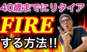 節約→株→不動産投資でセミリタイアする3ステップ投資法を徹底解説(FIRE)【#415】