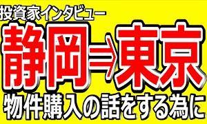 令和時代の副業【不動産投資 リアルの声④】 不動産に取り組むために静岡からやってきたYさん