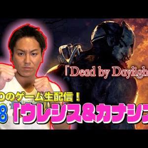 【#78】EIKOがデッドバイデイライトを生配信!【ゲーム実況】