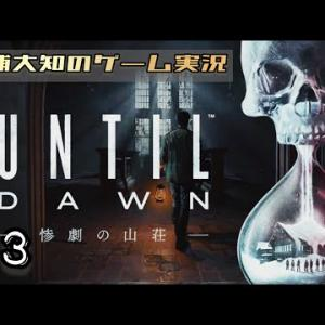 #3【ランタン大暴れ】三浦大知の「UNTIL DAWN」
