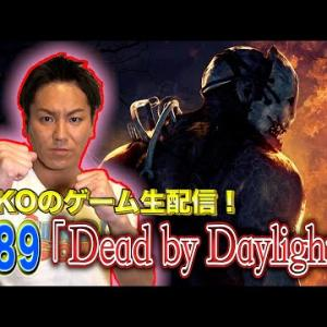 【#89】EIKOがデッドバイデイライトを生配信!【ゲーム実況】