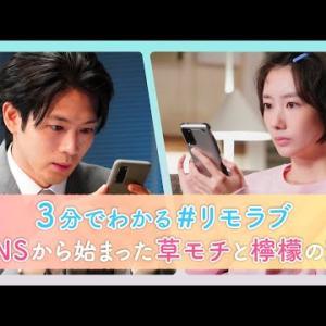 3分でわかる#リモラブ SNSから始まった〖草モチ〗と〖檸檬〗の恋❤まとめてみました!