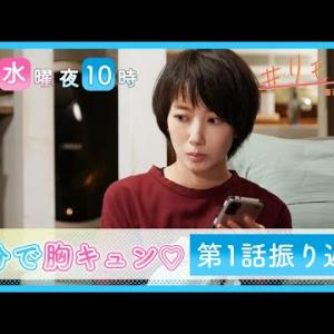 【5分で胸キュン💛】新水曜ドラマ「#リモラブ」第1話振り返り!波瑠演じるドS産業医がSNSで恋をする!