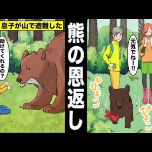 【漫画】行方不明になった5才の少年が熊に助けられて一緒に生活していた...助けた熊は7年前に少年の両親と出会っていた・・・