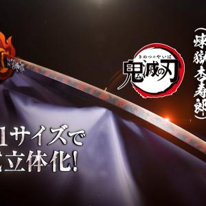 ANIPLEX+/鬼滅の刃「PROPLICA 日輪刀(煉獄 杏寿郎)」告知PV