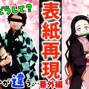 【鬼滅の刃】ポスターを再現してみたら…おかしな事に…!#8 炭治郎 ねずこ チャレンジ!Cosplay Kimetsu no Yaiba  Demon Slayer ♥ -Bonitos TV- ♥