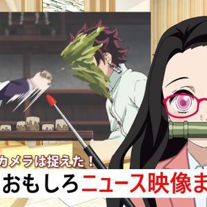 【鬼滅の刃】 禰豆子が紹介! 面白いニュースまとめ!#2 Demon Slayer Kimetsu no Yaiba NEWS