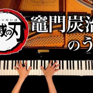 """鬼滅の刃 - 竈門炭治郎のうた - 19話ED - 耳コピピアノカバー - Demon Slayer """"Kamado Tanjiro no Uta"""" Piano cover - CANACANA"""