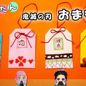 【折り紙】お守りの作り方(鬼滅の刃)2)