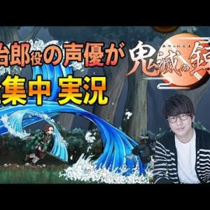 【実況】炭治郎役の声優 花江夏樹が『鬼滅の刃』のゲームをやったらこうなる【鬼滅の錬磨】