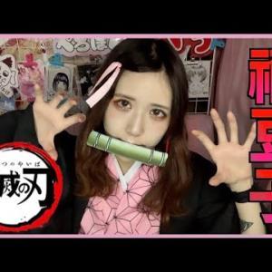 【鬼滅の刃】禰豆子のコスプレヘアメイクをガチでやってみた!