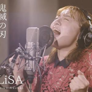 【鬼滅の刃OP】紅蓮華 - LiSA(Cover)