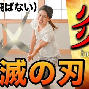 【鬼滅の刃「炎」】大人気曲でお腹の脂肪を燃え尽くすっ!!【飛ばない】